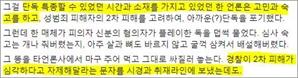 """양예원 카톡 공개에 경찰 """"경찰에 제출된 자료 아니다"""", """"전형적 2차 가해"""""""