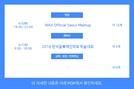 [블록체인이벤트]6월2주차… 블록체인학회 ICO 가이드라인 발표 등