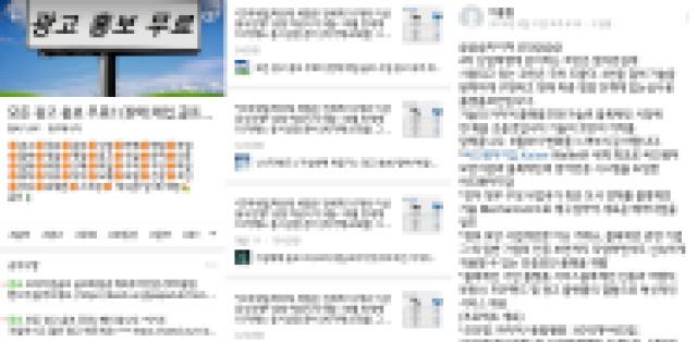 한국은 ICO 금지? SNS는 ICO 광고판!
