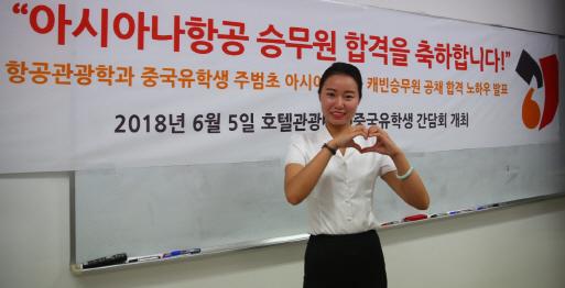 와이즈유 중국인 유학생, 아시아나항공 취업…공채 합격 비법 전수