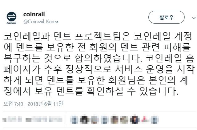 [코인레일 해킹사태④]덴트코인, 개발사가 보상…'미루기식 늦장대응'에 발만 동동