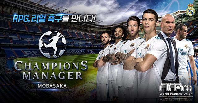 '월드컵 특수 누리자'...축구게임 출시 줄이어