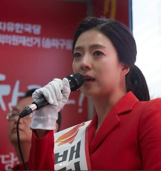"""배현진, 마지막 유세서 눈물..SNS에 """"따뜻한 격려 감사"""""""