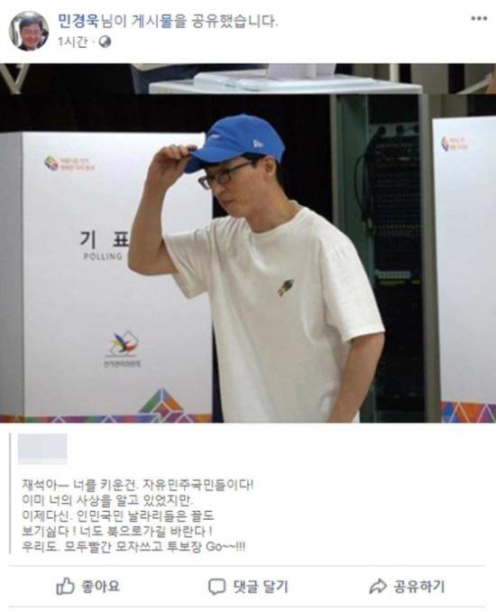 민경욱, 파란모자 쓴 유재석에 '인민 날라리, 북으로 가라' 글 공유 논란