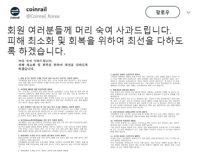 [코인레일 해킹사태⑧]공식 해명은 내놨는데…아직도 '피해 규모 산정 중'