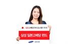 [에셋+ 베스트컬렉션] 삼성자산운용 '삼성 일본고배당 펀드'