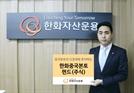 [에셋+ 베스트컬렉션] 한화운용 '한화중국본토 펀드'