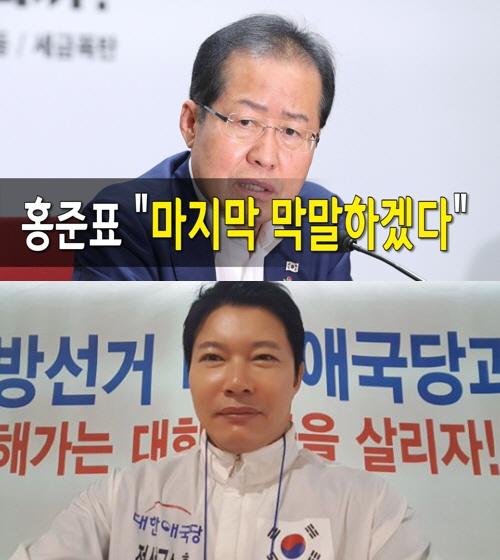 '홍준표 마지막 막말'에 신동욱 총재 '물에 빠져도 입만 둥둥…보수 욕보여'