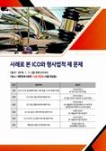 '우리 회사 ICO, 법률 위반은 아닐까' 법무법인 동인, 세미나 개최