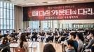 """""""선택과 책임""""..뮤지컬 '매디슨 카운티의 다리' 첫 연습현장 공개"""