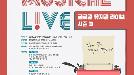 '글로컬 뮤지컬 라이브' 시즌3 창작자 공모..뮤지컬 '팬레터'의 신화 잇는다