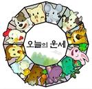 [오늘의 운세] 6월20일 띠별·연도별 운세