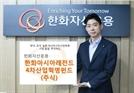 한화자산운용, '아시아레전드4차혁명펀드' 출시