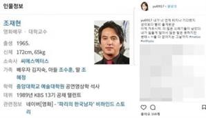 """'조재현 최초 폭로' 최율, 의미심장 SNS 재조명 """"더 많은 쓰레기들이…"""""""
