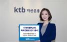 KTB자산운용 'KTB리틀빅스타목표전환형 펀드' 27일까지 모집