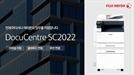 한국후지제록스, 중소기업 맞춤형 A3 컬러 복합기 '도큐센터 SC2022' 출시