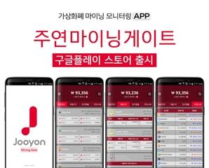 주연테크, 가상화폐 채굴 현황 확인 앱 '주연마이닝게이트' 출시