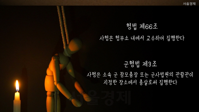 [스토리텔링]죽여도 죽일 수 없는 사람들...사형제, 없애도 될까?