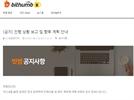 빗썸, 경찰청·안랩 등과 공조 조사…정확한 피해규모는 비공개