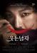 뮤지컬 '웃는 남자' 대표넘버 오케스트라 버전 뮤비 최초 공개