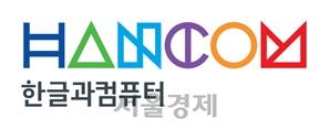 한글과컴퓨터, 아마존 워크독스 문서 공동 편집 기능 출시