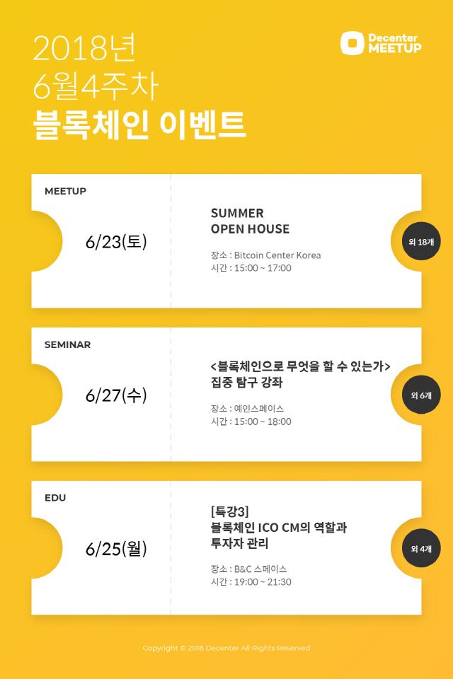 [블록체인 이벤트]6월4주차 '국내1호 ICO' 보스코인, 첫 밋업 개최
