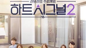 '하트시그널 시즌2 스페셜' 29일 방송…김현우·임현주 커플 근황 공개되나