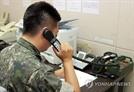 남북 25일 남북군사실무회담 개최…남북 군 통신선 복구 논의