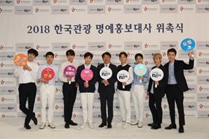 '엑소(EXO)' 2018년 한국관광 명예홍보대사로 임명