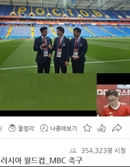 """멕시코전, 안정환 """"월드컵은 한번 패하면 평생 다리 뻗고 잘 수 없다"""" 절실한 공감해설"""