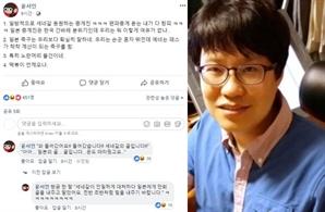 """윤서인 """"일본-세네갈 SBS 중계 편파적…듣는 내가 다 창피"""""""