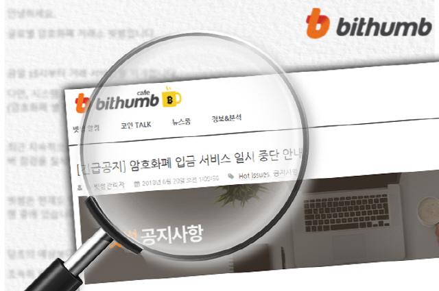 빗썸 해킹, 중국 해커 소행설 '솔솔'