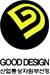 디자인 인증마크… 독일엔 레드닷, 한국엔 GD