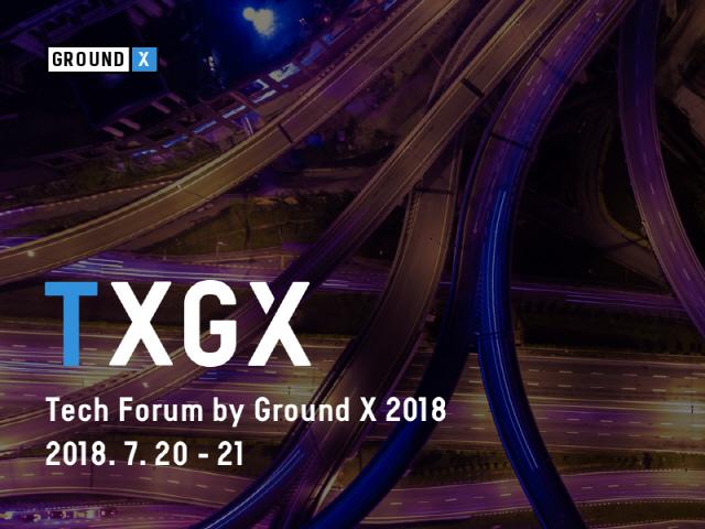 카카오, 블록체인 기술 포럼 'TXGX 2018' 개최