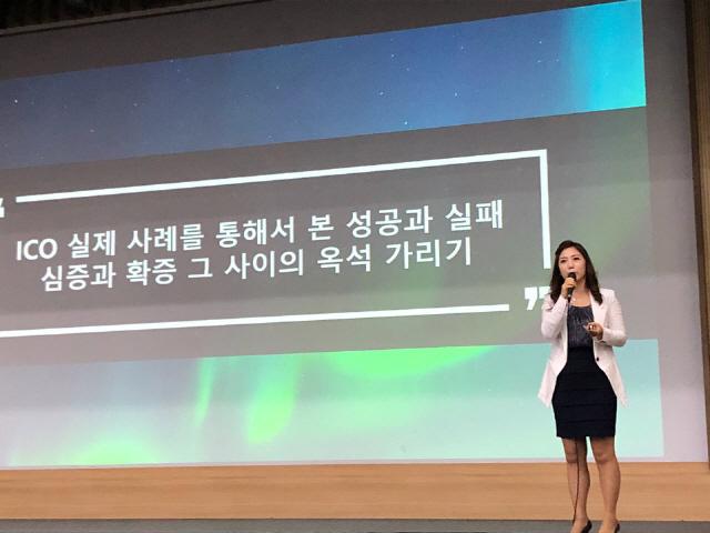 싱코 부대표 'ICO 투자, 디앱보다 플랫폼에 주목해야'