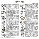 금주의 재운[7월 9일~13일]