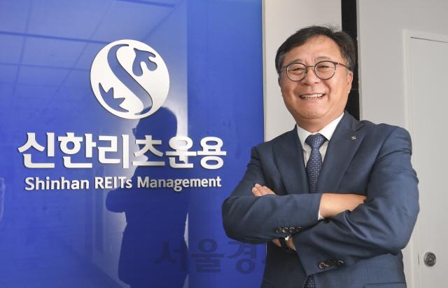 [CEO&STORY] 남궁훈 신한리츠운용 대표 '끝까지 배 지키는 선장처럼…'앵커리츠'로 투자자와 함께 할 것'