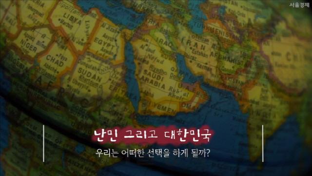 [스토리텔링]독재·내전 겪고 왔다지만...예멘 난민, 받아들여도 될까?