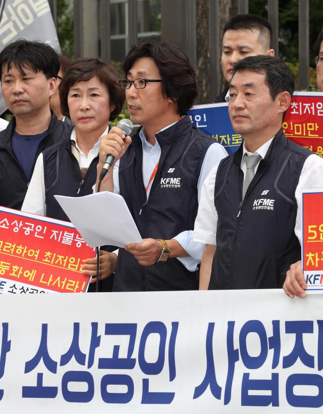 최저임금委 소상공인 위원, 보이콧 선언