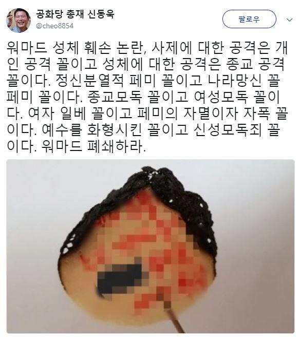 신동욱 '워마드 성체 훼손, 정신분열적 페미…종교모독·여성모독'