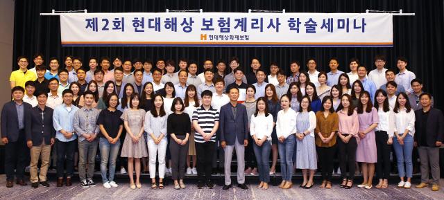 현대해상 보험계리사 학술세미나 개최
