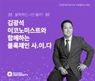 '이코노미스트가 본 블록체인 미래산업' 27일 오픈클래스 개최
