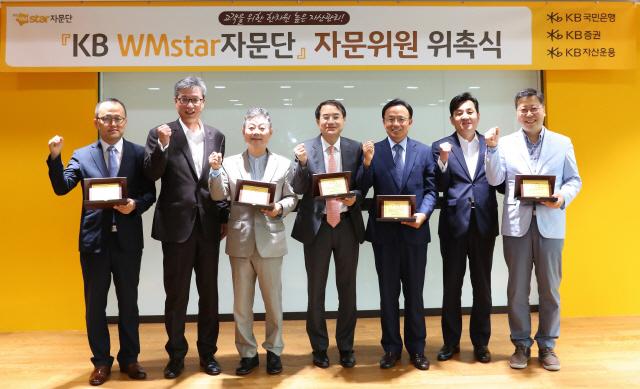 [사진] 국민은행 'WM스타자문단' 위촉