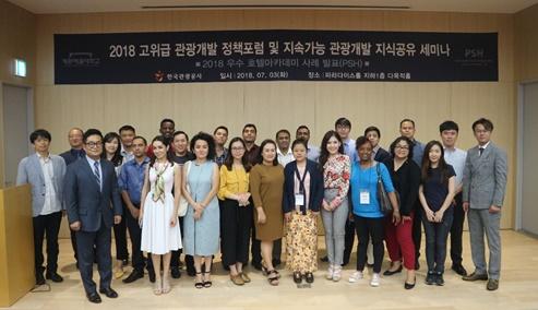 '2018 고위급 관광개발 정책포럼 및 지속가능 관광개발 지식공유 세미나' 개최