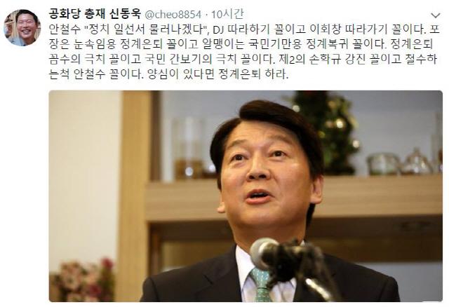 """신동욱, 안철수 """"정치 일선 물러나"""" 발언에 언어유희 """"철수하는 척 안철수"""""""
