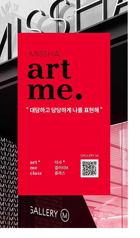 미샤, '아트미 클래스' 개최