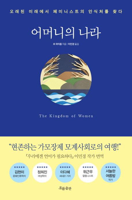 [책꽂이-새책200자]발밑의 혁명 外