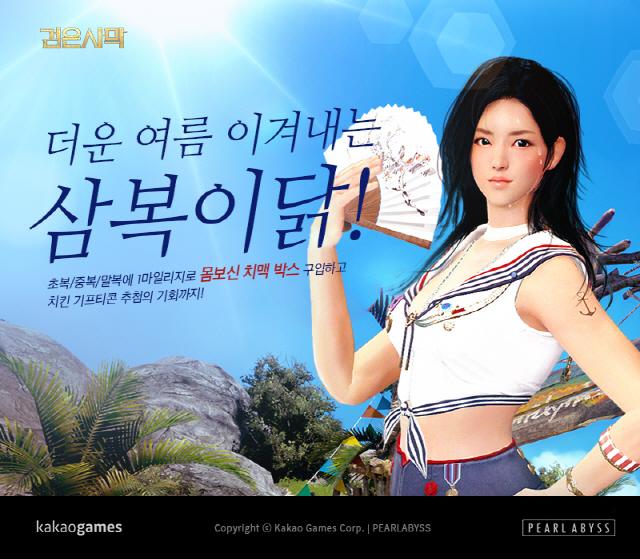 카카오게임즈, MMORPG '검은사막' 복날 치킨 증정 이벤트 오픈