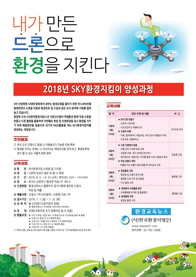 (사)한국환경사랑21, '2018 SKY환경지킴이' 양성과정 모집