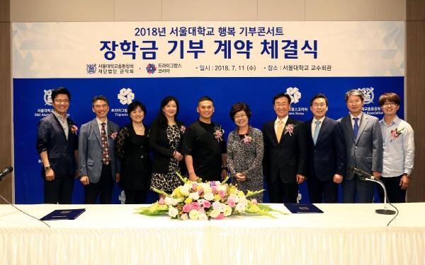 ㈜트라이그람스코리아, 서울대학교 총동창회와 11일 기부 계약 체결